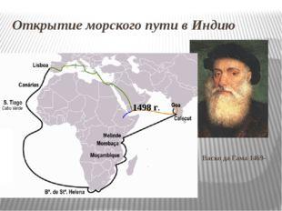Открытие морского пути в Индию Васко да Гама 1469-1524 1498 г.