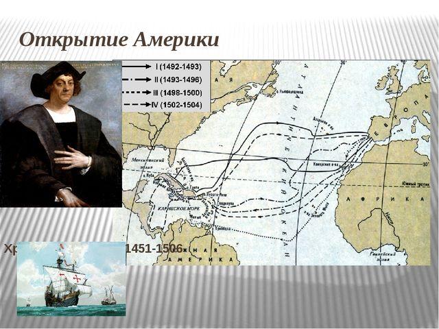 Открытие Америки Христофор Колумб 1451-1506