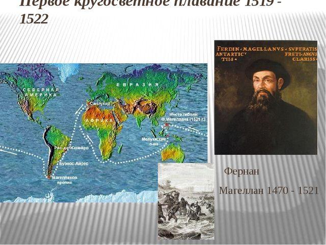 Первое кругосветное плавание 1519 - 1522 Фернан Магеллан 1470 - 1521