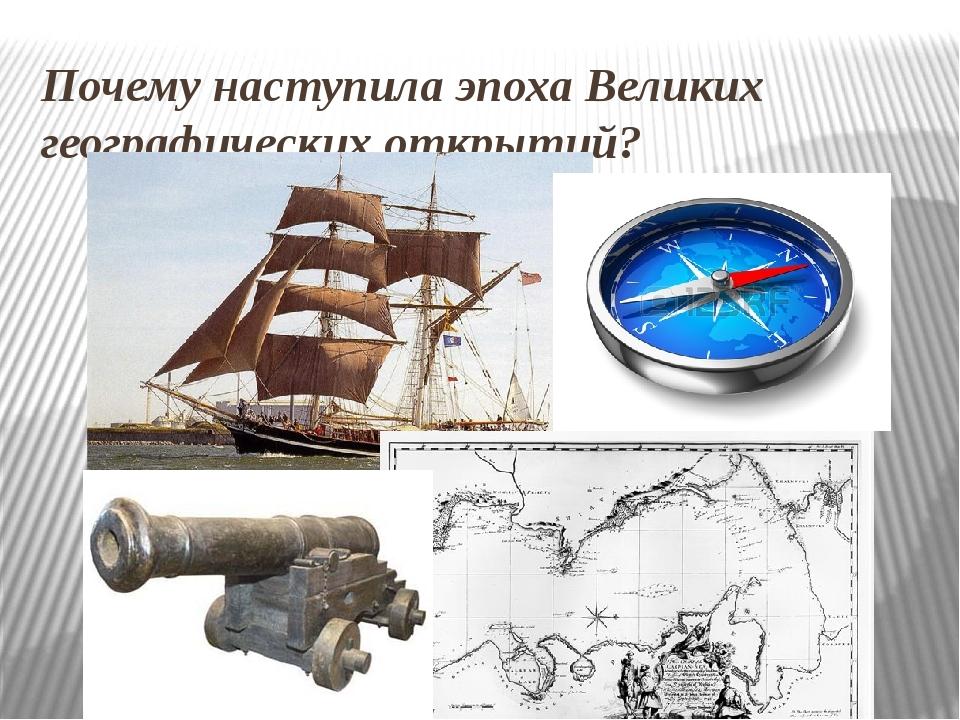 Почему наступила эпоха Великих географических открытий?