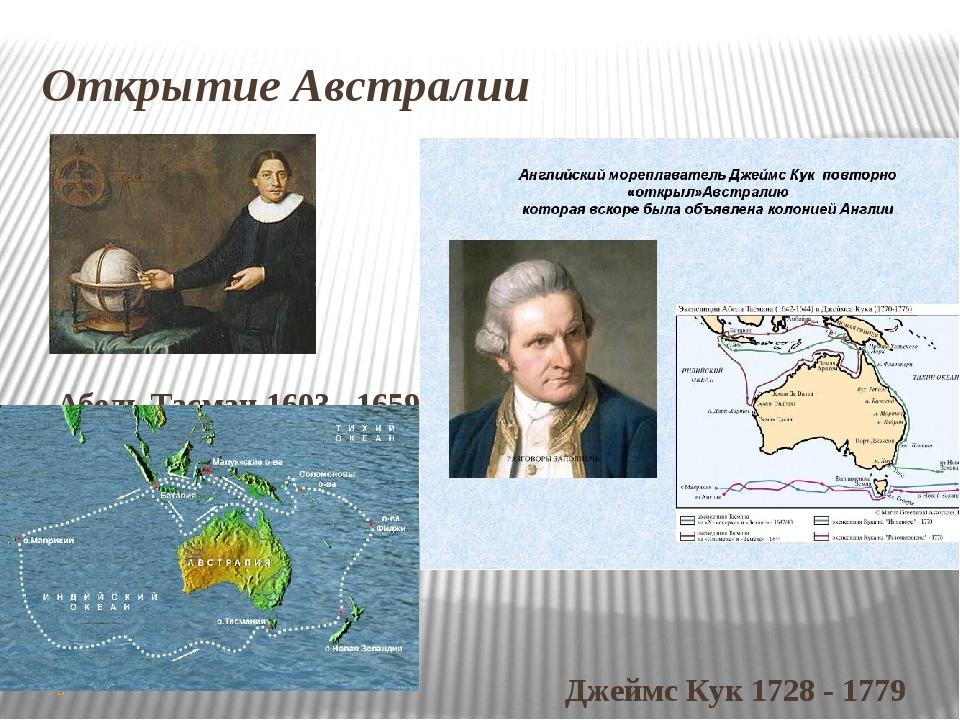 Открытие Австралии Абель Тасман 1603 - 1659 Джеймс Кук 1728 - 1779