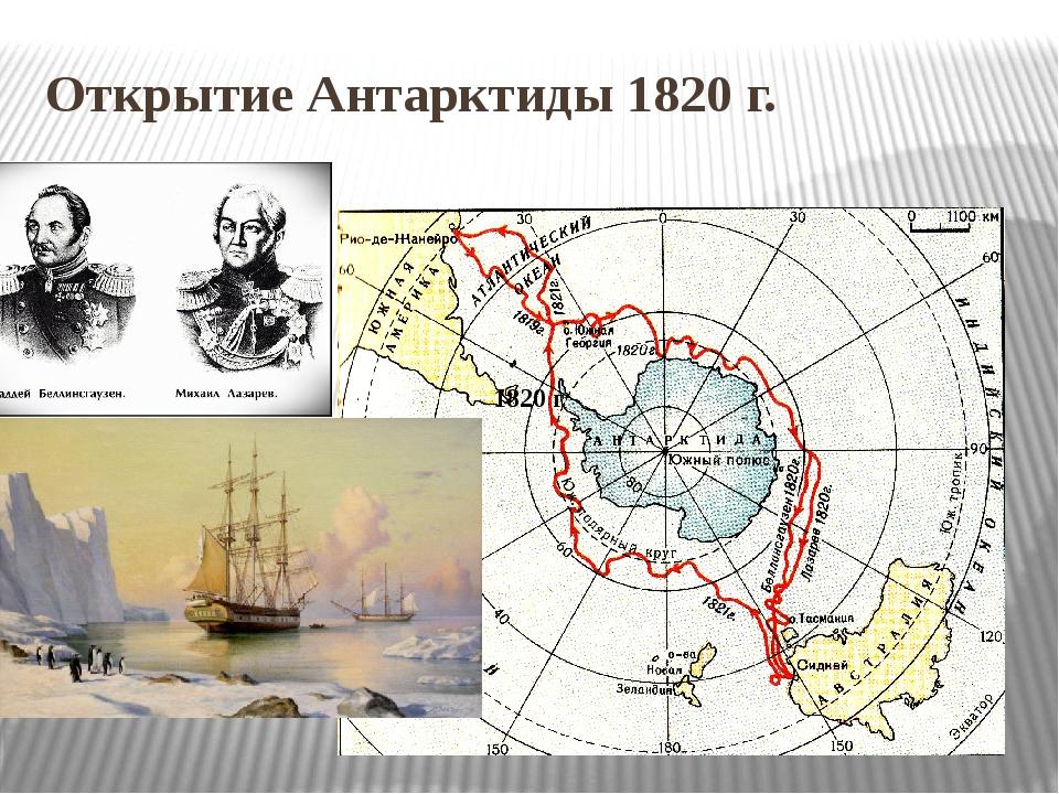 Открытие Антарктиды 1820 г. 1820 г