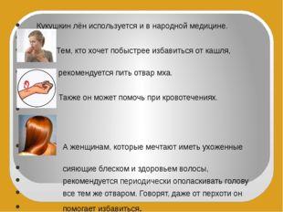 Кукушкин лён используется и в народной медицине. Тем, кто хочет побыстрее из