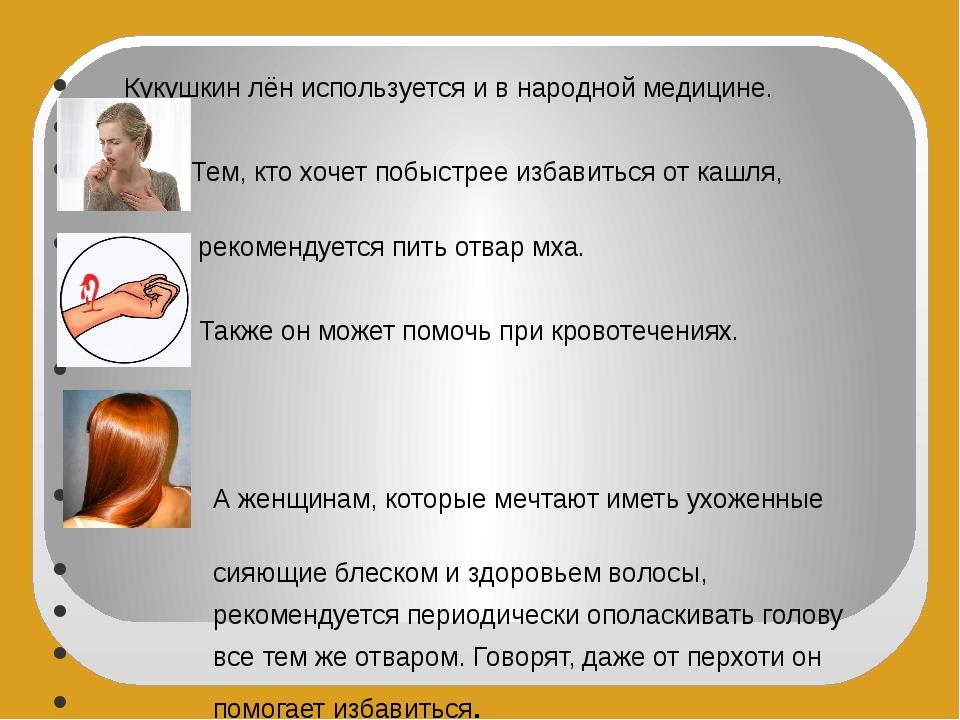 Кукушкин лён используется и в народной медицине. Тем, кто хочет побыстрее из...