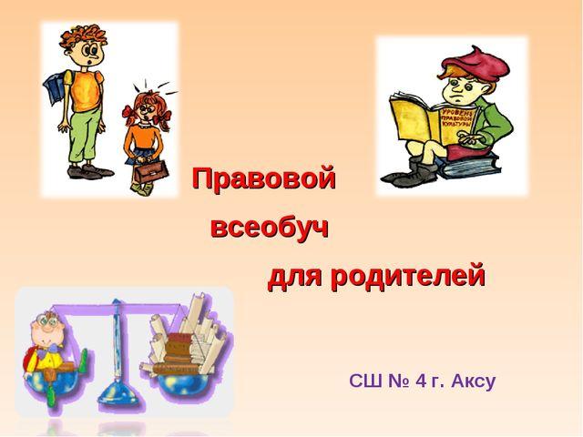 Правовой всеобуч для родителей СШ № 4 г. Аксу
