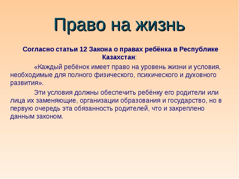 Право на жизнь Согласно статьи 12 Закона о правах ребёнка в Республике Казахс...