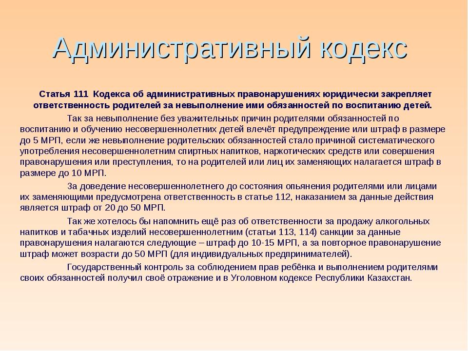 Административный кодекс Статья 111 Кодекса об административных правонарушения...
