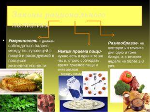 Умеренность – должен соблюдаться баланс между поступающей с пищей и расходуе