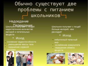 Обычно существуют две проблемы с питанием школьников Исход Недоедание Перееда