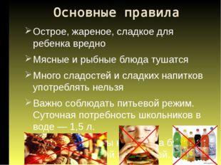 Основные правила Острое, жареное, сладкое для ребенка вредно Мясные и рыбные