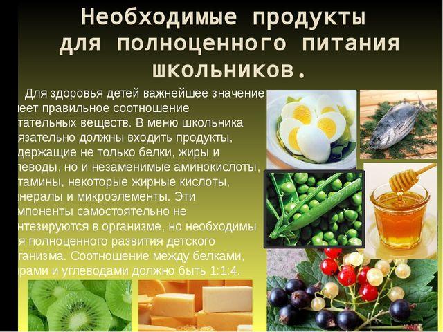 Необходимые продукты для полноценного питания школьников. Для здоровья детей...