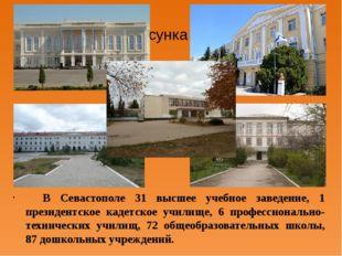 В Севастополе 31 высшее учебное заведение, 1 президентское кадетское училище
