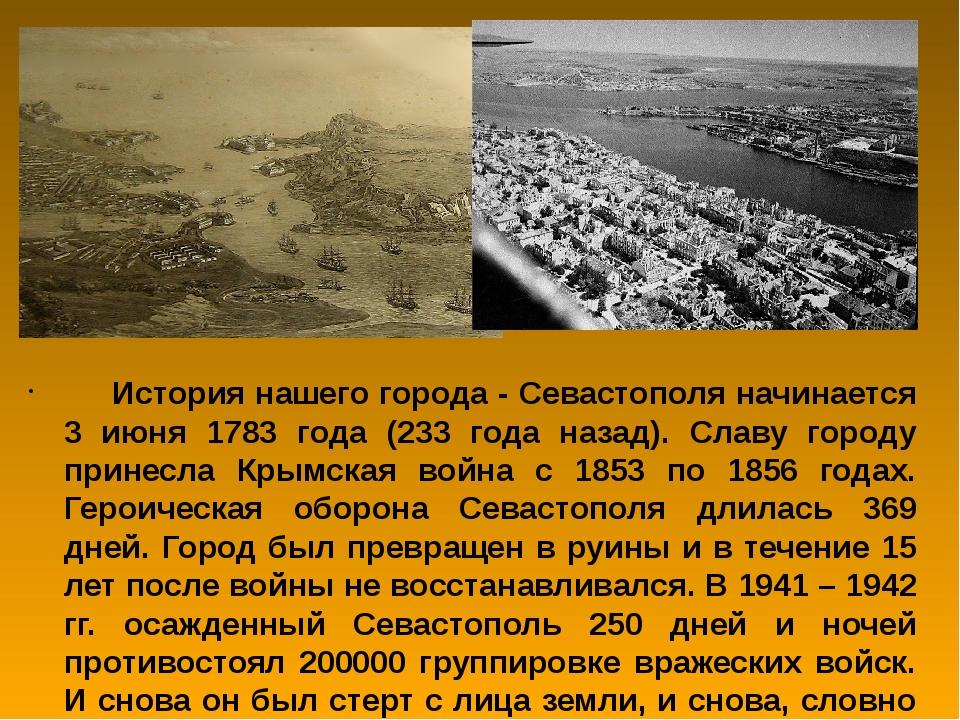История нашего города - Севастополя начинается 3 июня 1783 года (233 года на...