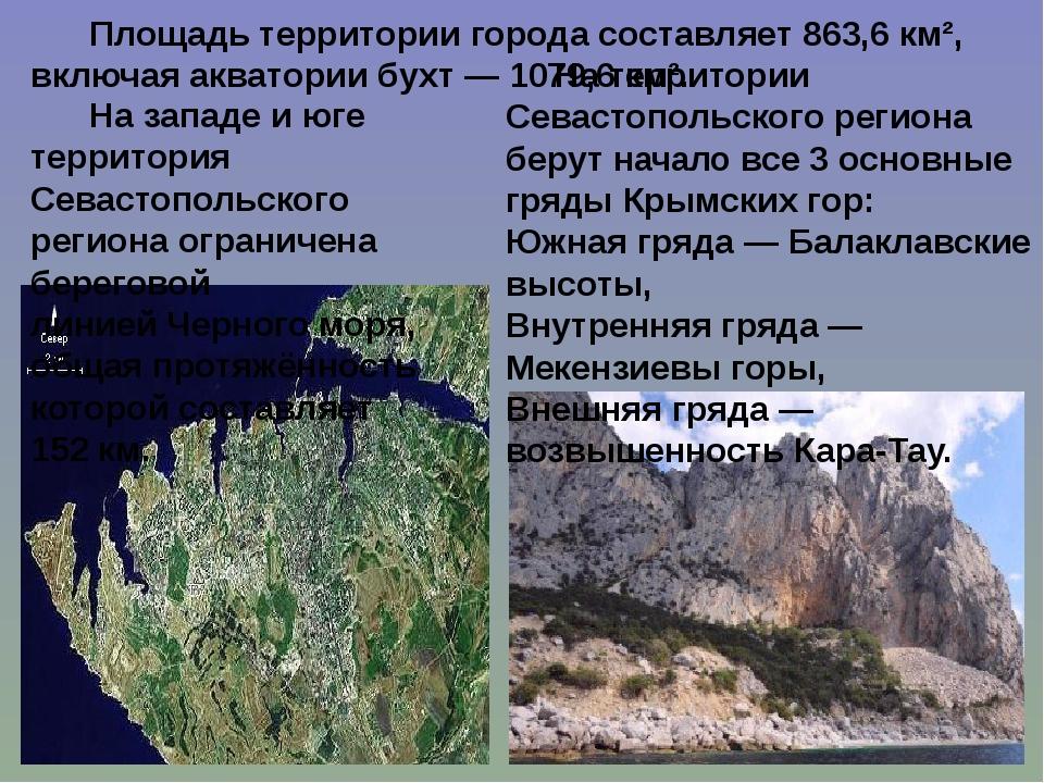 На западе и юге территория Севастопольского региона ограничена береговой лин...
