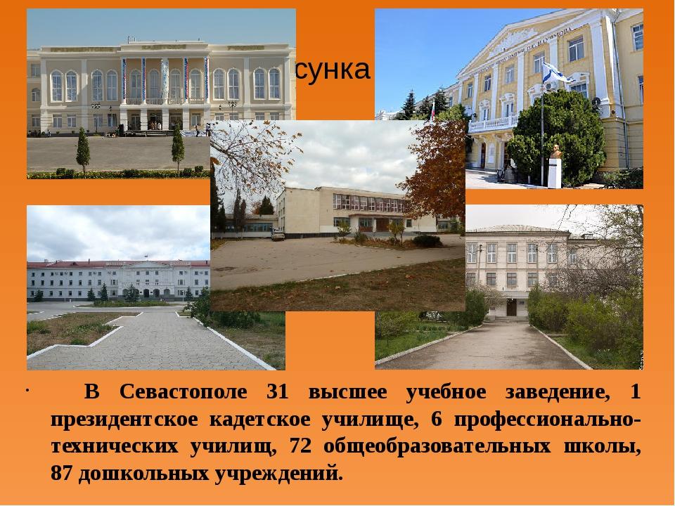 В Севастополе 31 высшее учебное заведение, 1 президентское кадетское училище...