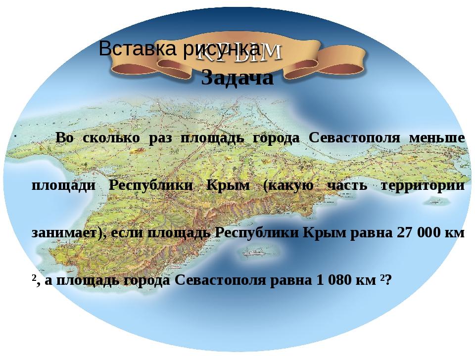 Во сколько раз площадь города Севастополя меньше площади Республики Крым (ка...