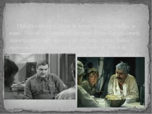 Предпоследняя роль в кино актера театра и кино Павла Луспекаева (майор Иван