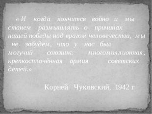 « И когда кончится война и мы станем размышлять о причинах нашей победы над