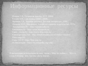 Информационные ресурсы Ильина Е.Я., Четвертая высота, АСТ, 2004г. Катаев В.П.