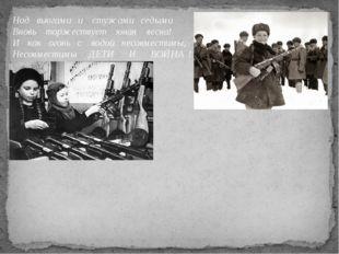 Во время Великой Отечественной войны против гитлеро