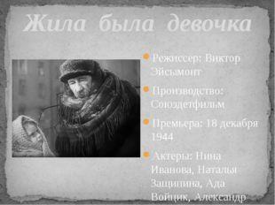 Жила была девочка Режиссер: Виктор Эйсымонт Производство: Союздетфильм Премье