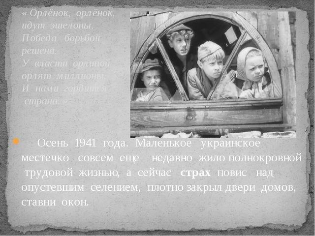 Осень 1941 года. Маленькое украинское местечко совсем еще недавно жило полно...