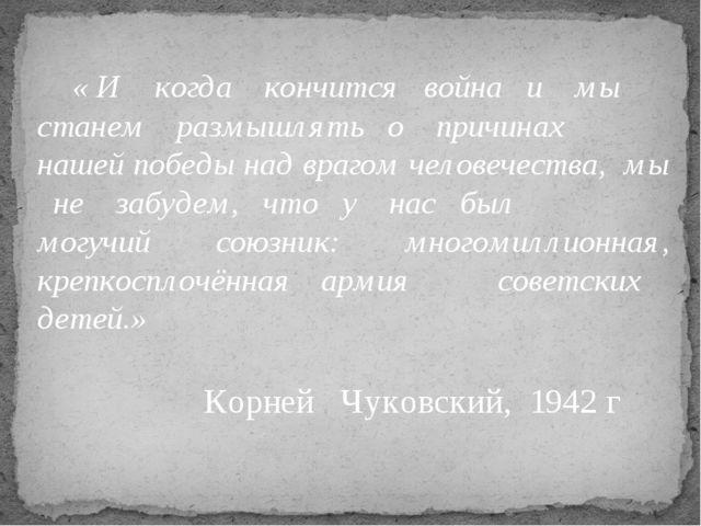 « И когда кончится война и мы станем размышлять о причинах нашей победы над...