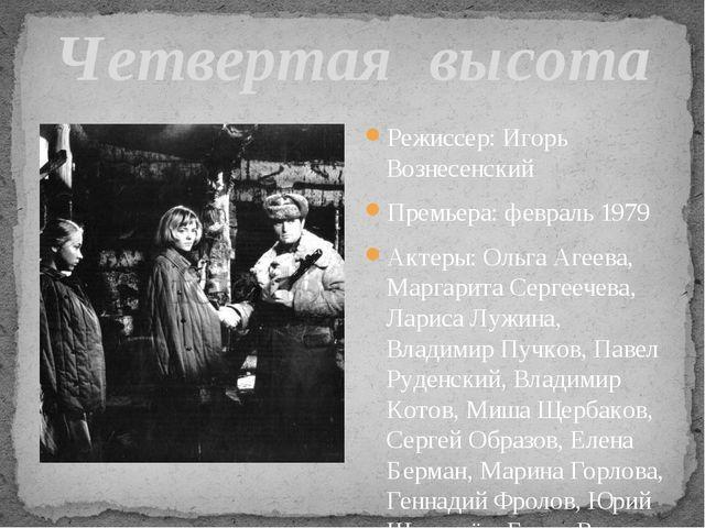 Четвертая высота Режиссер: Игорь Вознесенский Премьера: февраль 1979 Актеры:...