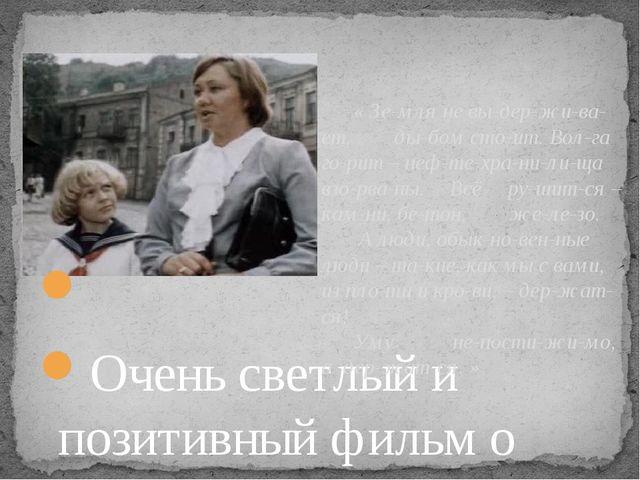 Очень светлый и позитивный фильм о замечательном человеке — Гуле Королёвой...