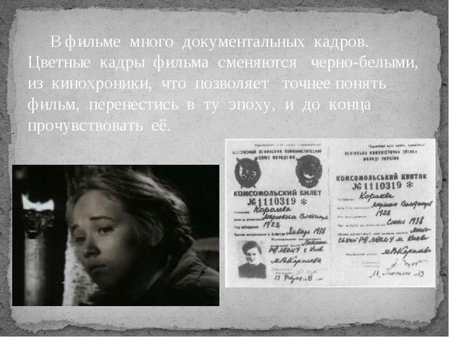 В фильме много документальных кадров. Цветные кадры фильма сменяются черно...