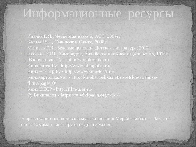 Информационные ресурсы Ильина Е.Я., Четвертая высота, АСТ, 2004г. Катаев В.П....