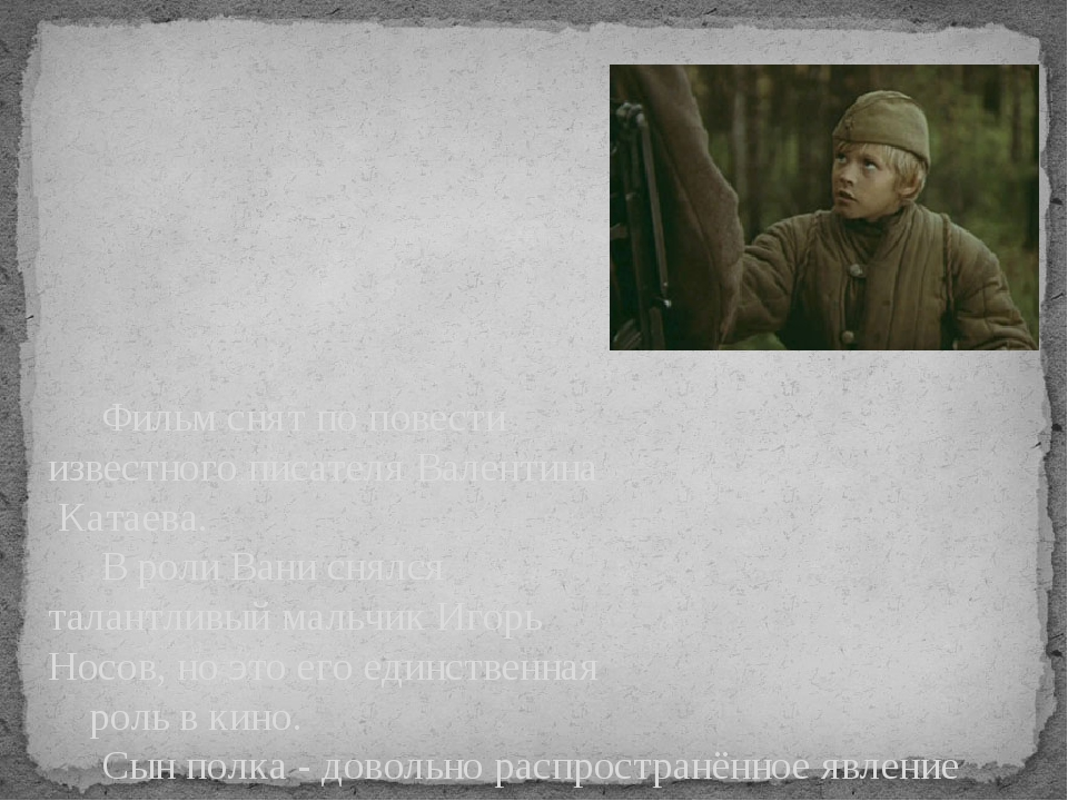 Фильм снят по повести известного писателя Валентина Катаева. В роли Вани сн...