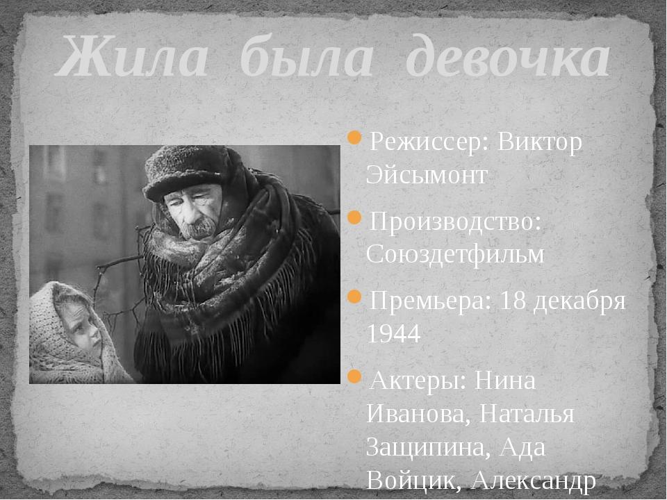 Жила была девочка Режиссер: Виктор Эйсымонт Производство: Союздетфильм Премье...