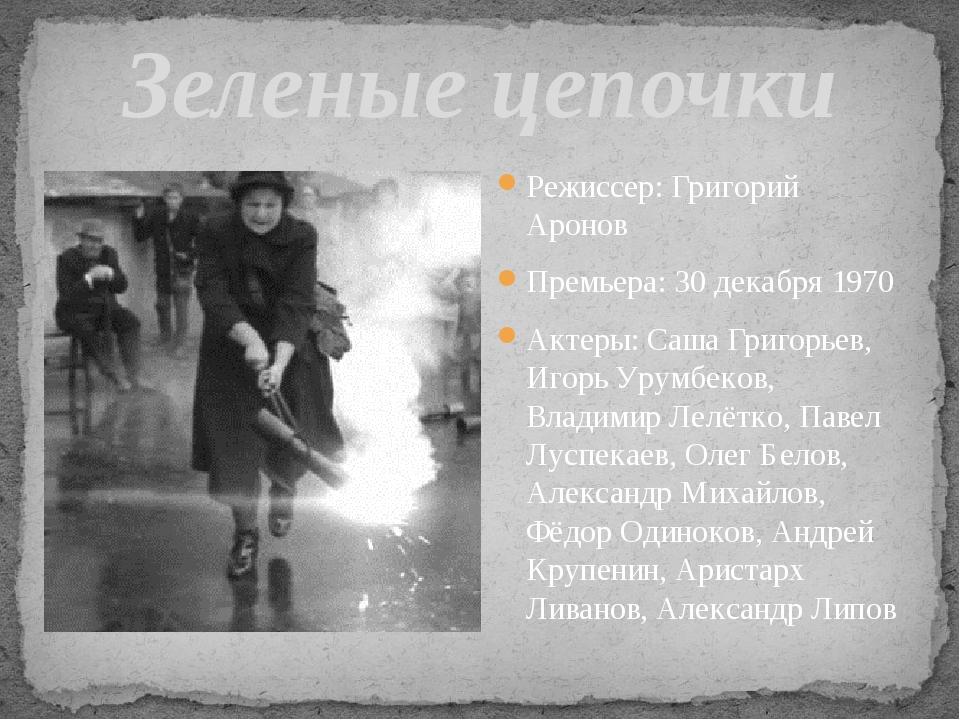 Зеленые цепочки Режиссер: Григорий Аронов Премьера: 30 декабря 1970 Актеры: С...
