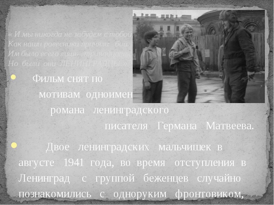 Фильм снят по мотивам одноименного романа ленинградского писателя Германа Ма...
