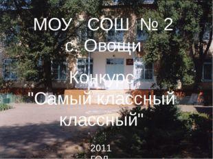 """МОУ СОШ № 2 с. Овощи Конкурс """"Самый классный классный"""" 2011 ГОД"""