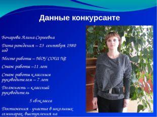 Бочарова Алина Сергеевна Дата рождения – 23 сентября 1980 год Место работы –