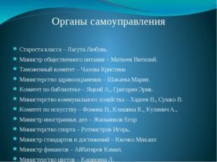 Староста класса – Лагута Любовь. Министр общественного питания – Матвеев Вити