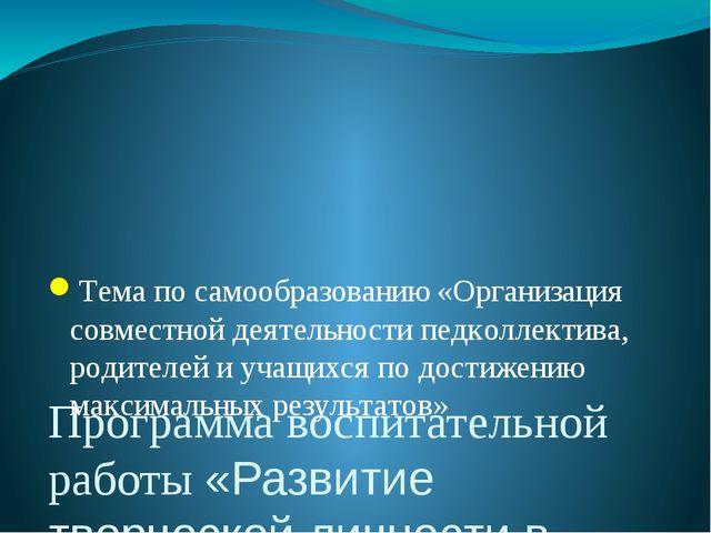 Программа воспитательной работы «Развитие творческой личности в классном кол...