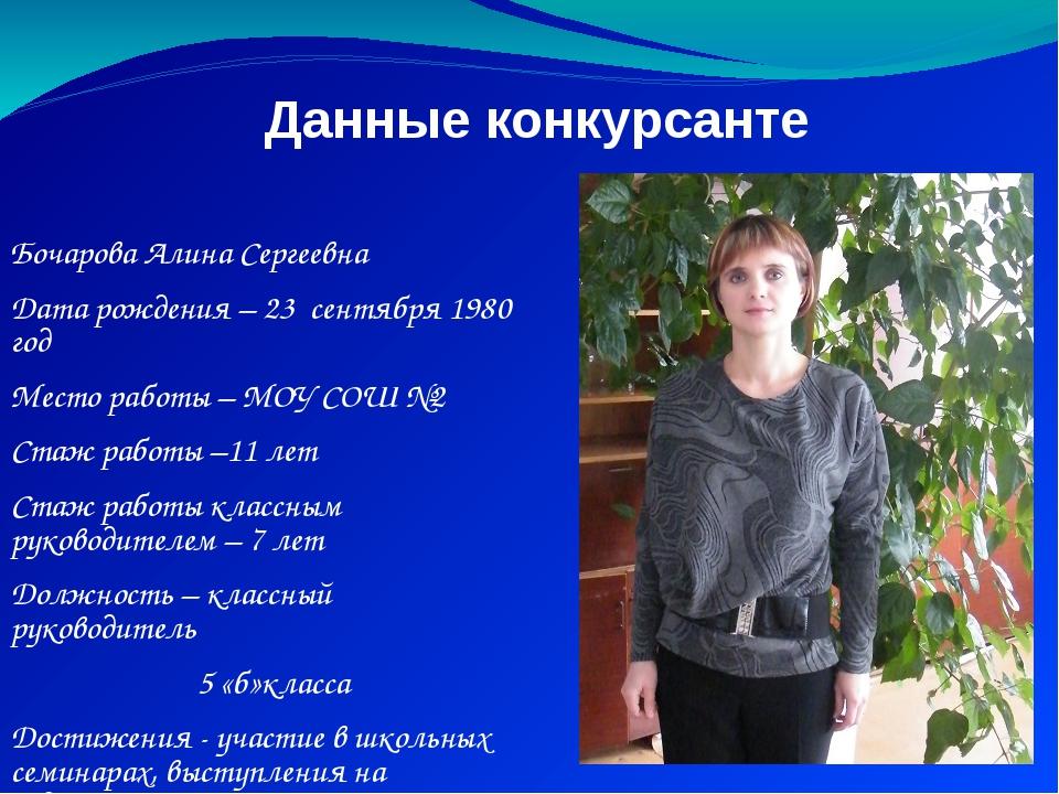 Бочарова Алина Сергеевна Дата рождения – 23 сентября 1980 год Место работы –...