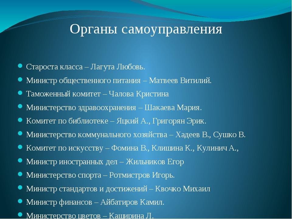 Староста класса – Лагута Любовь. Министр общественного питания – Матвеев Вити...