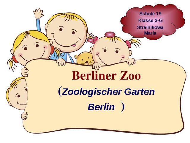 Berliner Zoo (Zoologischer Garten Berlin ) Schule 19 Klasse 3-G Strelnikowa...