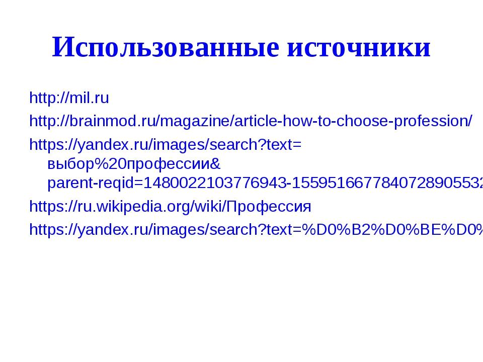 Использованные источники http://mil.ru http://brainmod.ru/magazine/article-ho...