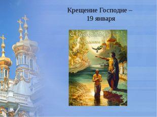 Крещение Господне – 19 января