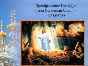 Преображение Господне ( или Яблочный Спас ) – 19 августа