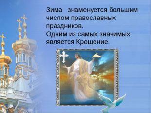 Зима знаменуется большим числом православных праздников. Одним из самых значи