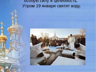 Считается, что крещенская вода набирает особую силу и целебность. Утром 19 ян