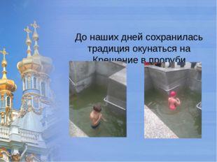 До наших дней сохранилась традиция окунаться на Крещение в проруби