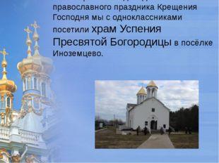 19 января 2016 года в день Великого православного праздника Крещения Господня