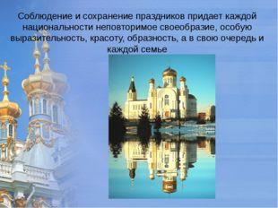Соблюдение и сохранение праздников придает каждой национальности неповторимое